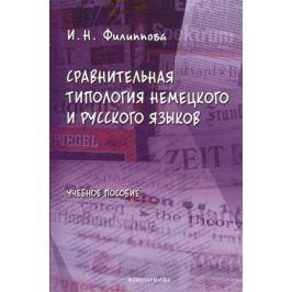 Филиппова И. Сравнительная типология немецкого и русского языков: учебное пособие