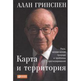 Гринспен А. Карта и территория. Риск, человеческая природа и проблемы прогнозирования