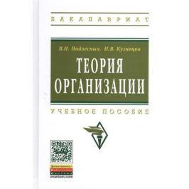 Подлесных В., Кузнецов Н. Теория организации. Учебное пособие. Четвертое издание, исправленное и дополненное