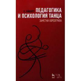 Зайфферт Д. Педагогика и психология танца. Заметки хореографа. Учебное пособие