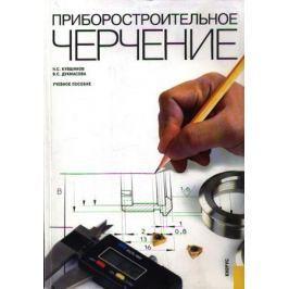 Кувшинов Н., Дукмасова В. Приборостроительное черчение. Учебное пособие