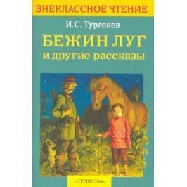 Тургенев И. Бежин луг и др. рассказы