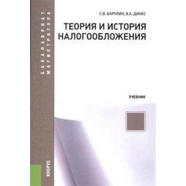 Барулин С., Динес В. Теория и история налогообложения. Учебник