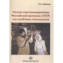 Симонов Н. Начало электроэнергетики Российской империи и СССР как проблема техноценоза