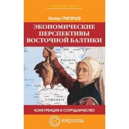 Григорьев Л. Экономические перспективы Восточной Балтики Конкуренц. и сотруд.