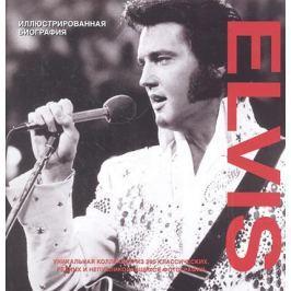 Клейтон М. Elvis. Иллюстрированная биография
