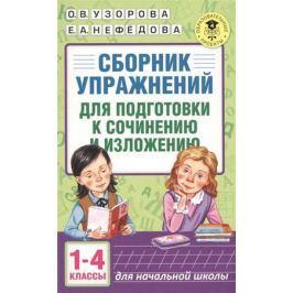 Узорова О., Нефедова Е. Сборник упражнений для подготовки к сочинению и изложению. 1-4 классы