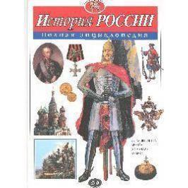 Школьник Ю. История России Полная энц.