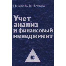 Ковалев В. Учет анализ и финансовый менеджмент