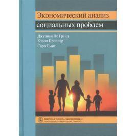 Ле Гранд Дж., Проппер К., Смит С. Экономический анализ социальных проблем