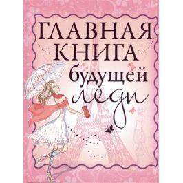 Вайткене Л., Елисеева А., Хомич Е. Главная книга будущей леди