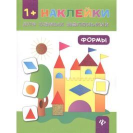 Ткаченко Ю. Формы (1+)