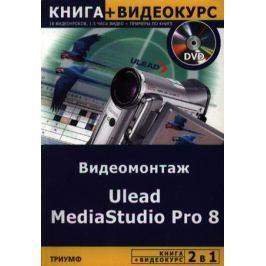 Блохнин С. 2 в 1 Ulead MediaStudio Pro 8 Видеомонтаж