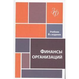 Финансы организаций. Учебник