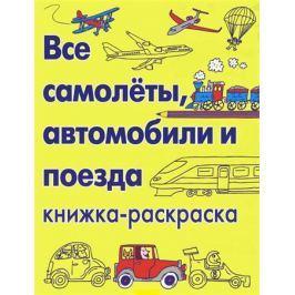 Дикасон К. (худ.) Все самолеты, автомобили и поезда. Книжка-раскраска