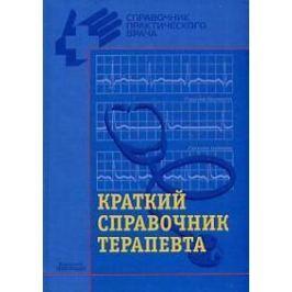 Тополянский А. Краткий справочник терапевта