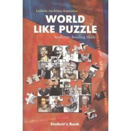 Анохина-Капустина Л. World Like Puzzle. Academic Reading Skills. Student's Book