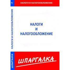Петров А. Налоги 2008 Все о поправках в Налоговый кодекс