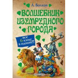 Волков А. Волшебник Изумрудного города. Все книги в одном томе.