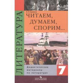 Коровина В. Читаем, думаем, спорим... 7 класс. Дидактические материалы по литературе