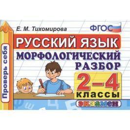 Тихомирова Е. Русский язык. 2-4 классы. Морфологический разбор