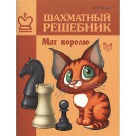 Костров В. Шахматный решебник. Мат королю