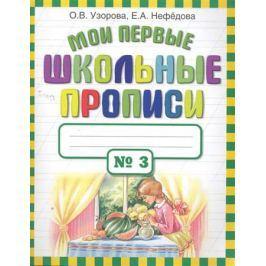Узорова О., Нефедова Е. Мои первые школьные прописи т.3/4тт