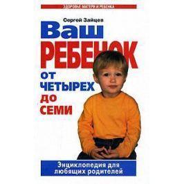 Зайцев С. Ваш ребенок от 4 до 7