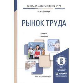 Корнейчук Б. Рынок труда. Учебник для академического бакалавриата