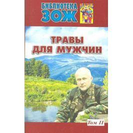 Ефремов А. Травы для мужчин. Том II