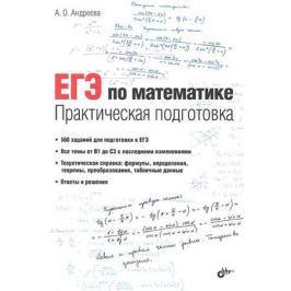 Андреева А. ЕГЭ по математике. Практическая подготовка