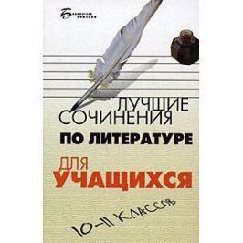 Мельников Ю.П. Лучшие сочинения по литературе для учащихся 10-11 кл