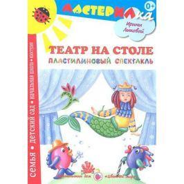 Лыкова И. Театр на столе. Пластилиновый спектакль