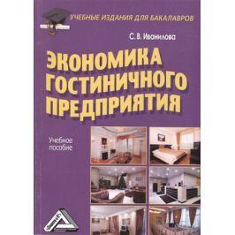 Иванилова С. Экономика гостиничного предприятия. Учебное пособие