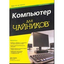 Гукин Д. Компьютер для чайников изд. для Windows 7