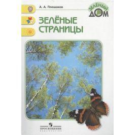 Плешаков А. Зеленые страницы кн. для учащихся нач. кл.