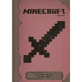 Токарев Б. (пер.) Minecraft. Руководство для воина