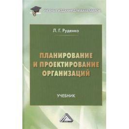 Руденко Л. Планирование и проектирование организаций. Учебник