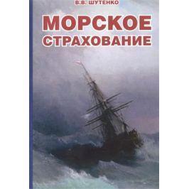 Шутенко В. Морское страхование