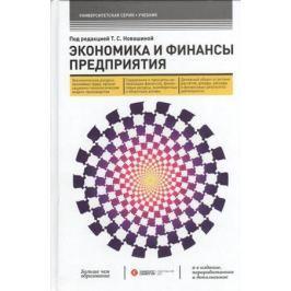 Новашина Т. (ред.) Экономика и финансы предприятия. Учебник