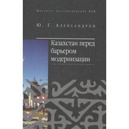 Александров Ю. Казахстан перед барьером модернизации