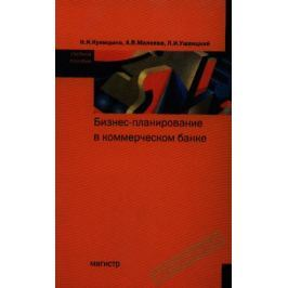 Куницына Н.Н., Малеева А.В., Ушвицкий Л.И. Бизнес-планирование в коммерческом банке Уч. пос.