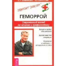 Анфимова Е., Камчатова Т. Геморрой Современный взгляд на лечение и профилактику