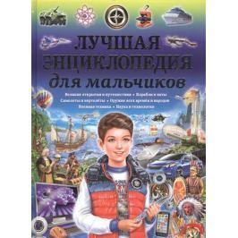Феданова Ю., Скиба Т. (ред.) Лучшая энциклопедия для мальчиков