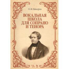 Пансерон О. Вокальная школа для сопрано и тенора. Учебное пособие