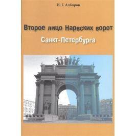 Алборов И. Второе лицо Нарвских ворот Санкт-Петербурга