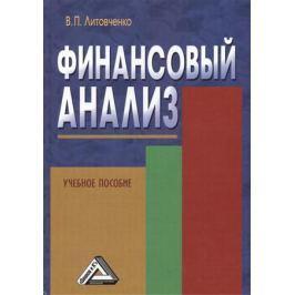 Литовченко В. Финансовый анализ Учебное пособие, 2-е издание
