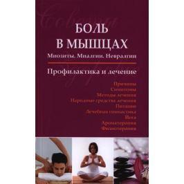 Чугунов С. (сост.) Боль в мышцах. Миозиты. Миалгии. Невралгии. Профилактика и лечение