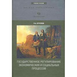 Кучуков Р. Государственное регулирование экономических и социальных процессов