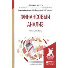 Евстафьева И., Черненко В. (ред.) Финансовый анализ. Учебник и практикум для бакалавриата и мугистратуры